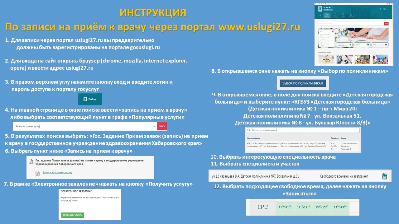 Поликлиника 1 российской академии наук москва сайт
